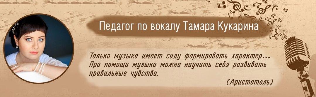 Педагог по вокалу Тамара Кукарина